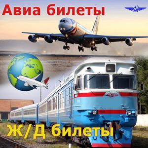 Авиа- и ж/д билеты Приютного