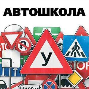 Автошколы Приютного
