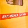Аварийные службы в Приютном