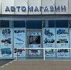 Автомагазины в Приютном