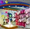 Детские магазины в Приютном