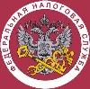 Налоговые инспекции, службы в Приютном