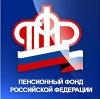 Пенсионные фонды в Приютном