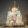 Религиозные учреждения в Приютном