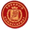 Военкоматы, комиссариаты в Приютном