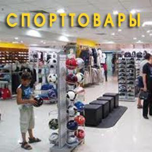 Спортивные магазины Приютного