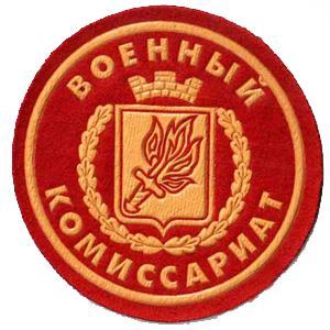 Военкоматы, комиссариаты Приютного