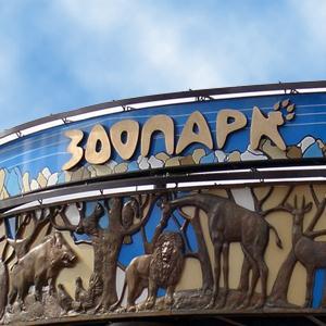 Зоопарки Приютного